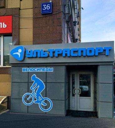 Магазин Ультраспорт - интернет-магазин, метро метро